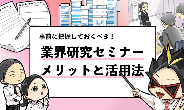 f:id:syukatsu_man:20210410231315j:plain