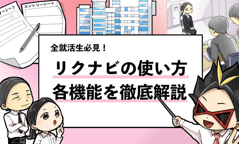 f:id:syukatsu_man:20210413090911j:plain