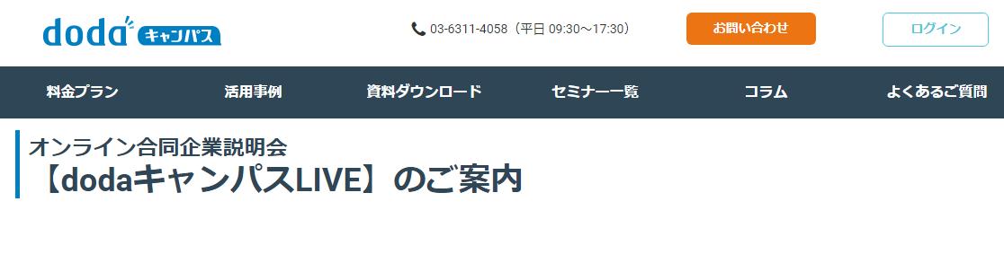 f:id:syukatsu_man:20210414151701p:plain