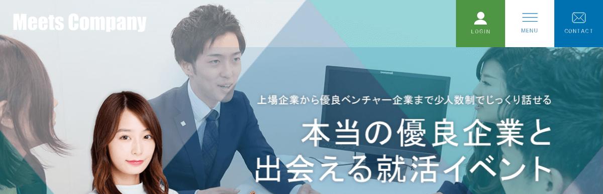 f:id:syukatsu_man:20210414151710p:plain