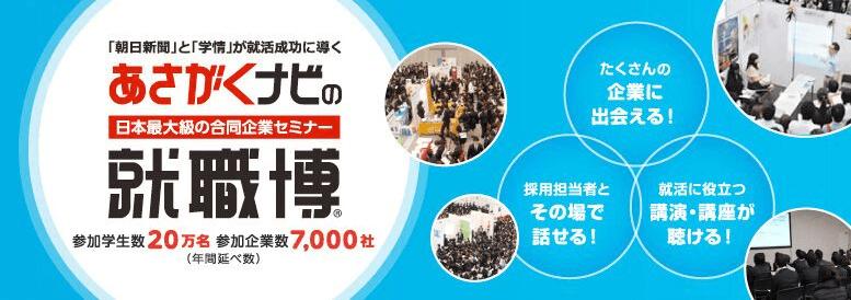 f:id:syukatsu_man:20210414152539p:plain