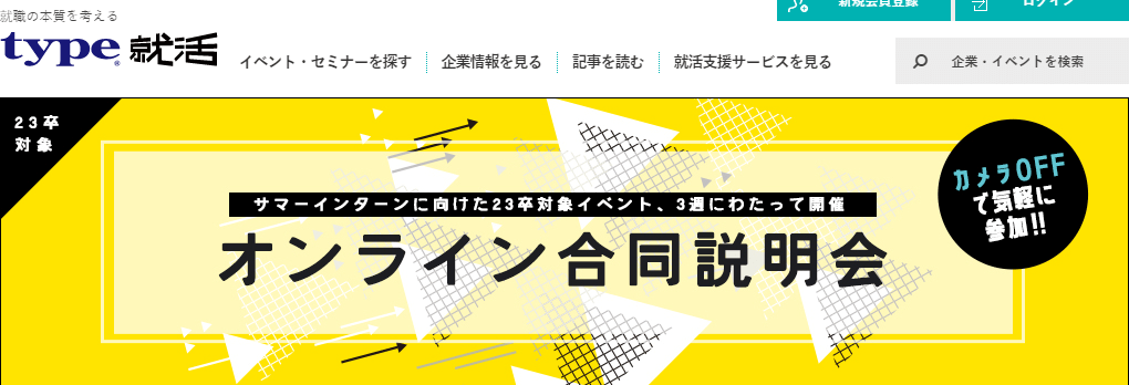 f:id:syukatsu_man:20210414152556p:plain