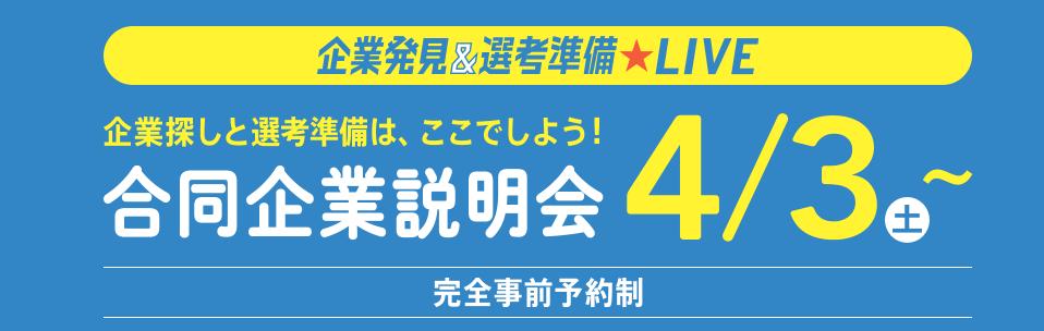 f:id:syukatsu_man:20210414154101p:plain