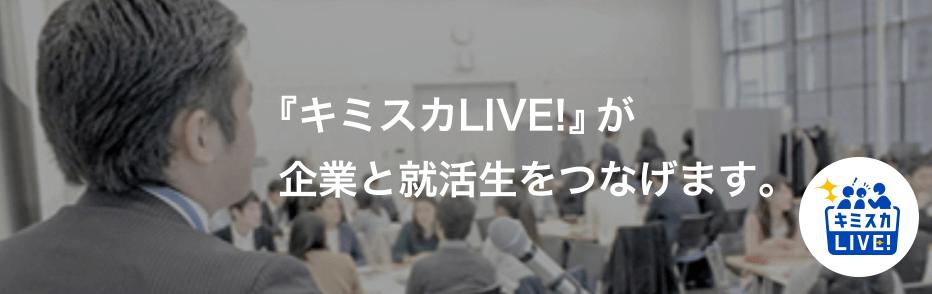 f:id:syukatsu_man:20210414154105p:plain