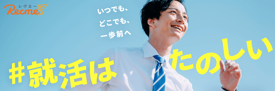 f:id:syukatsu_man:20210414154119p:plain