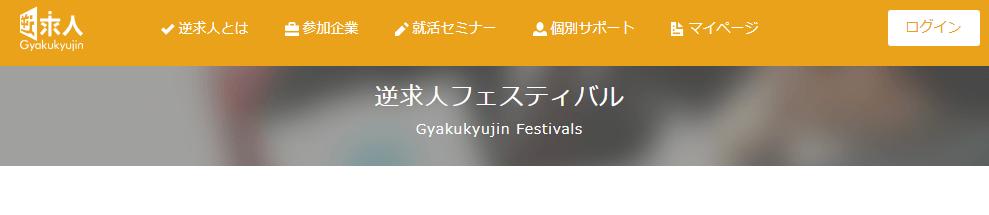 f:id:syukatsu_man:20210414154124p:plain