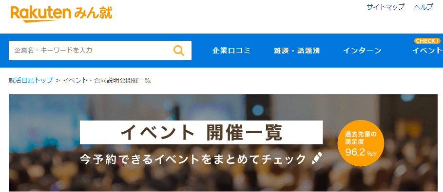 f:id:syukatsu_man:20210414154128p:plain