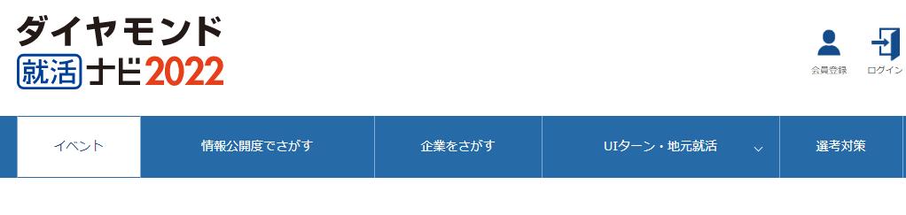 f:id:syukatsu_man:20210414154132p:plain