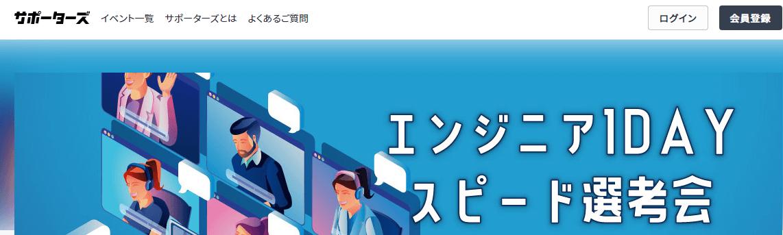 f:id:syukatsu_man:20210414154136p:plain