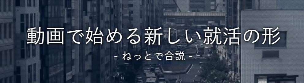 f:id:syukatsu_man:20210414154141p:plain
