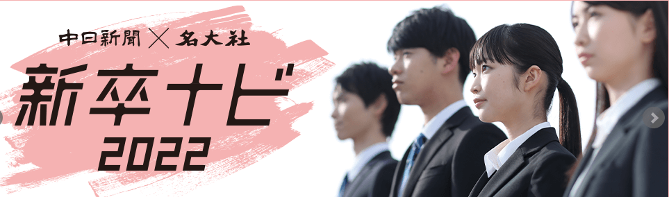 f:id:syukatsu_man:20210414154857p:plain