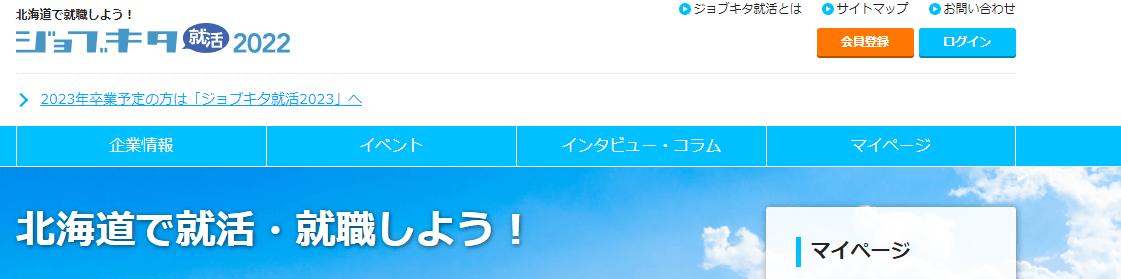 f:id:syukatsu_man:20210414154901p:plain