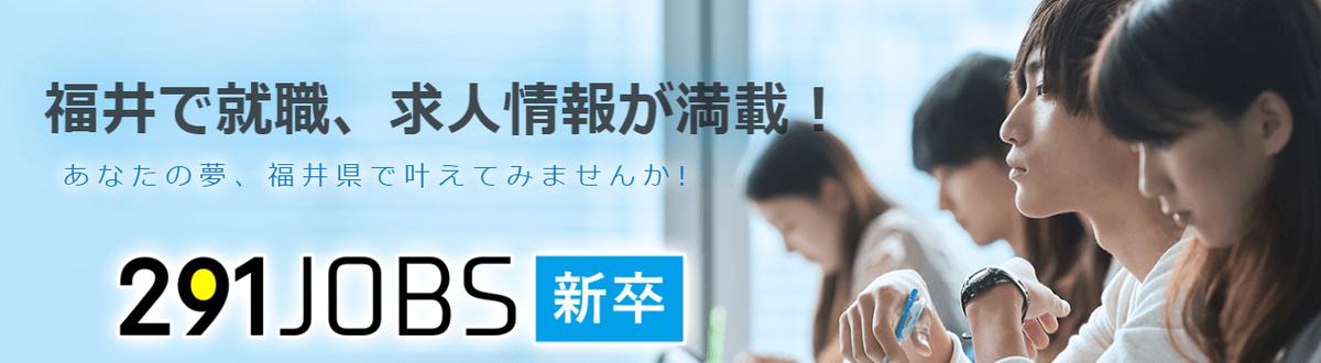 f:id:syukatsu_man:20210414154909p:plain