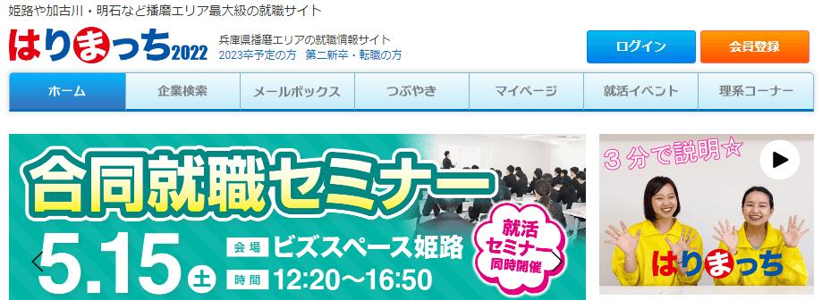 f:id:syukatsu_man:20210414160140p:plain