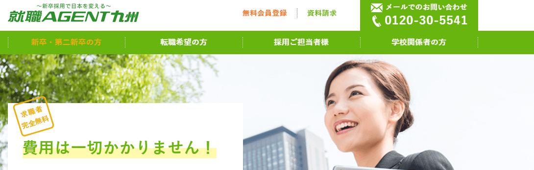 f:id:syukatsu_man:20210414160206p:plain