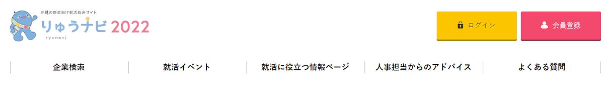 f:id:syukatsu_man:20210414160214p:plain