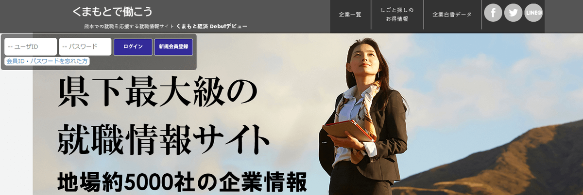 f:id:syukatsu_man:20210414160218p:plain