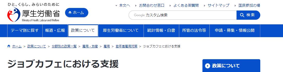 f:id:syukatsu_man:20210414160849p:plain