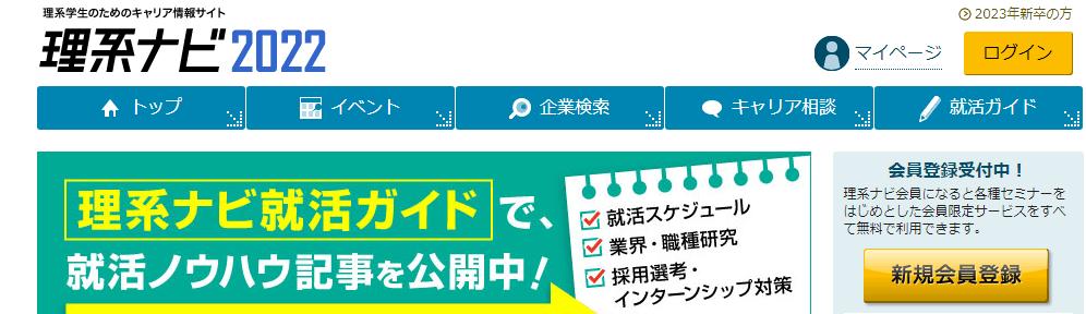 f:id:syukatsu_man:20210414162455p:plain