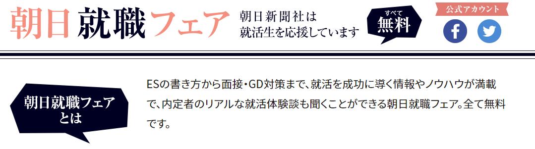 f:id:syukatsu_man:20210414162459p:plain