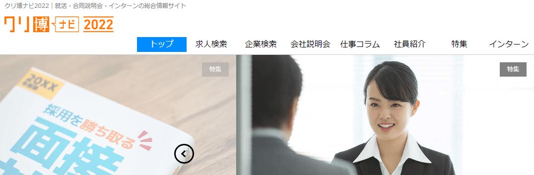 f:id:syukatsu_man:20210414162504p:plain