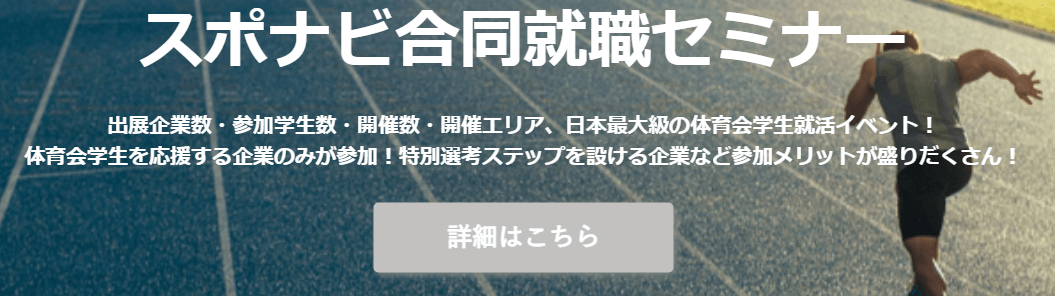 f:id:syukatsu_man:20210414162518p:plain