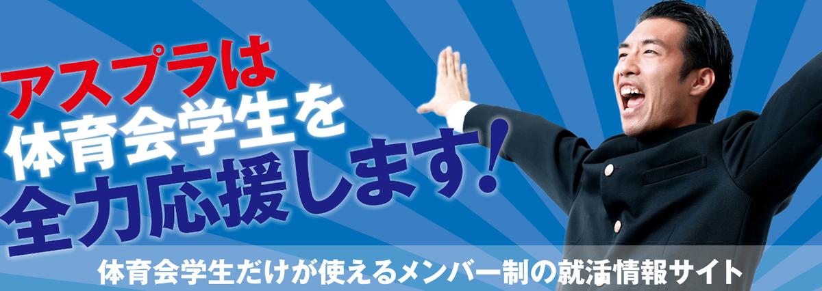 f:id:syukatsu_man:20210414162523p:plain