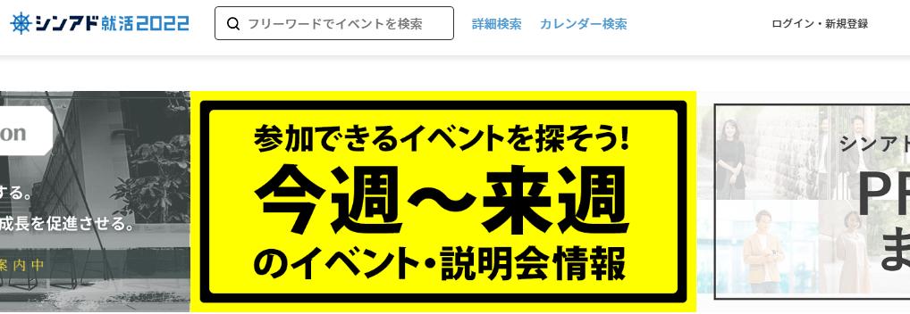 f:id:syukatsu_man:20210414162544p:plain