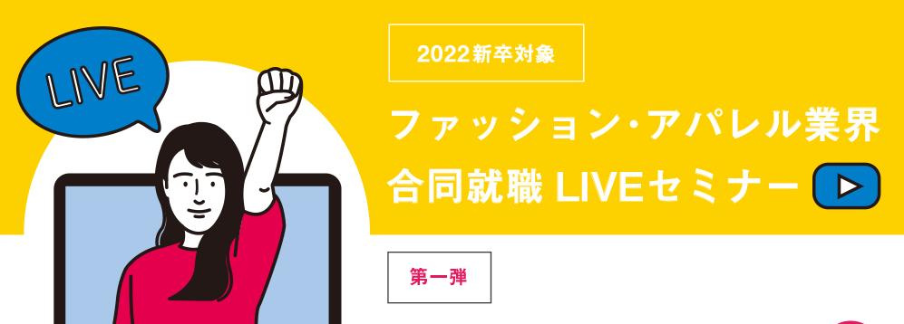 f:id:syukatsu_man:20210414162548p:plain