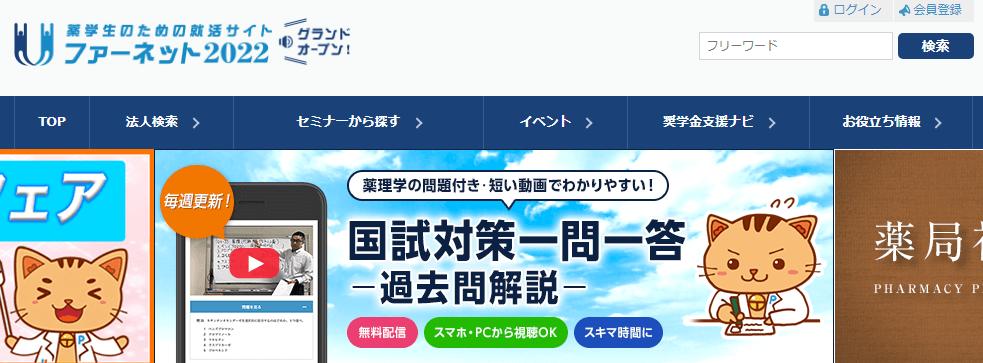 f:id:syukatsu_man:20210414162552p:plain