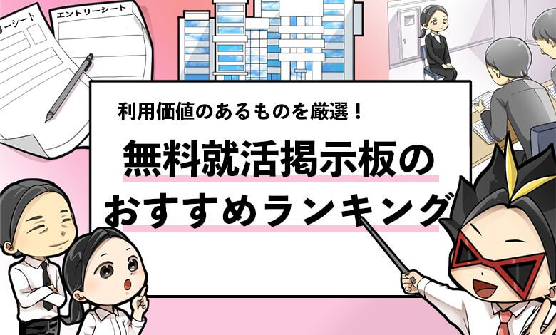 f:id:syukatsu_man:20210415092005j:plain