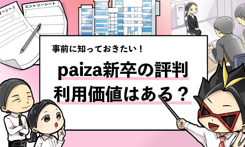 f:id:syukatsu_man:20210415092009j:plain