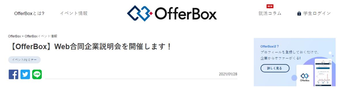 f:id:syukatsu_man:20210415180056p:plain