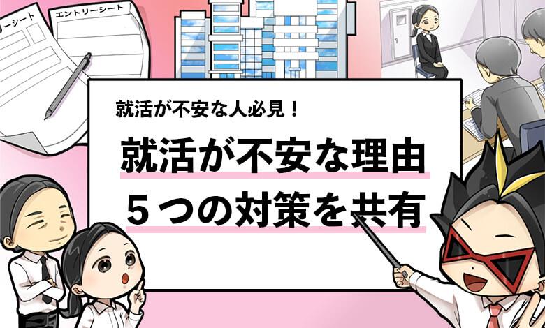 f:id:syukatsu_man:20210418172143j:plain