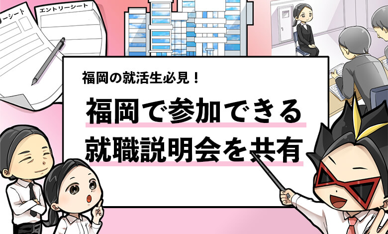 f:id:syukatsu_man:20210425134830j:plain