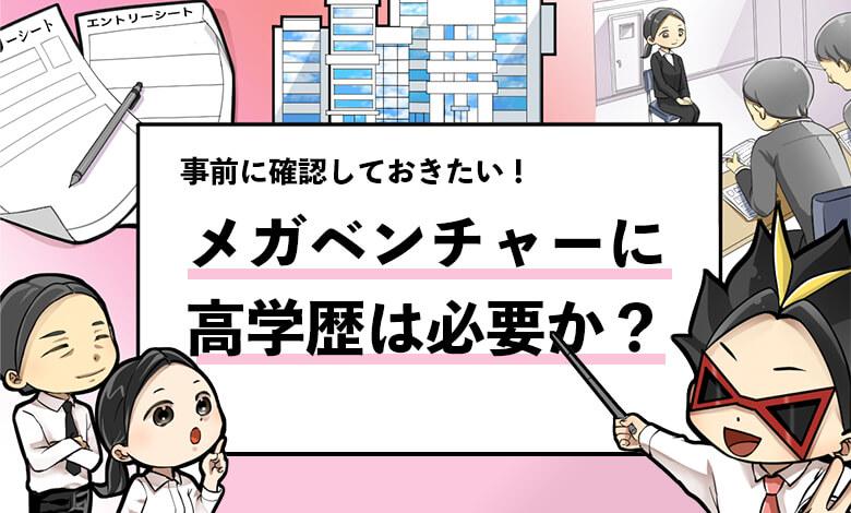 f:id:syukatsu_man:20210502232521j:plain