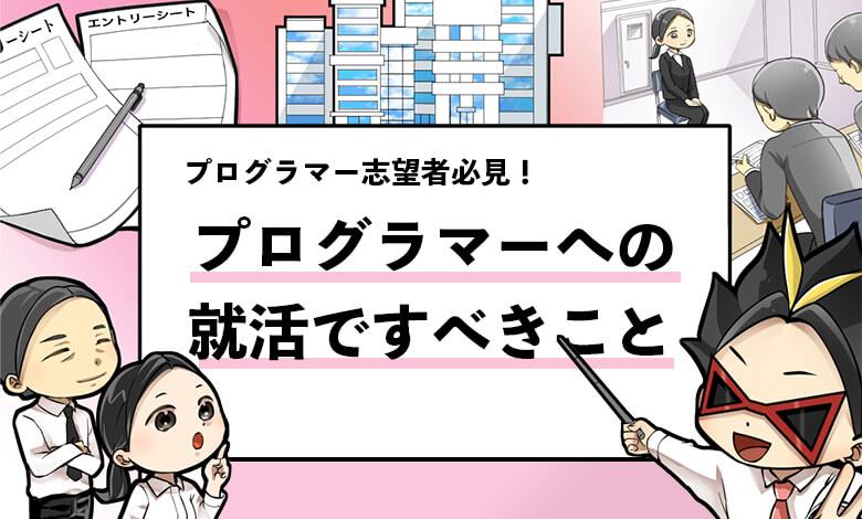 f:id:syukatsu_man:20210507133523j:plain