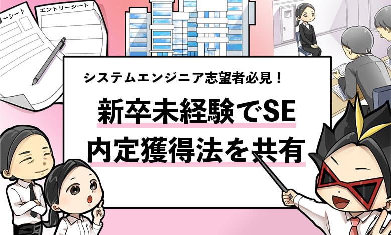 f:id:syukatsu_man:20210507133527j:plain