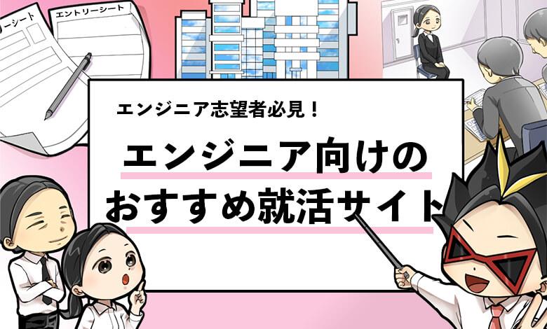 f:id:syukatsu_man:20210507191247j:plain