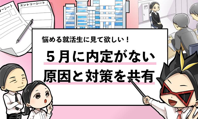f:id:syukatsu_man:20210516153919j:plain