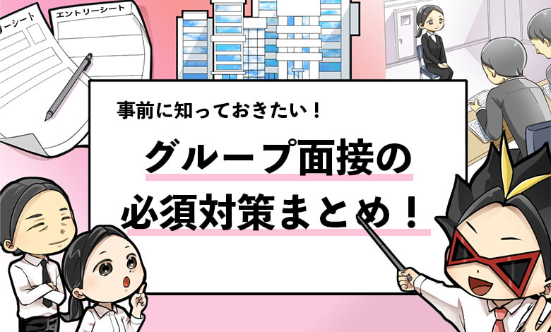 f:id:syukatsu_man:20210518225431j:plain