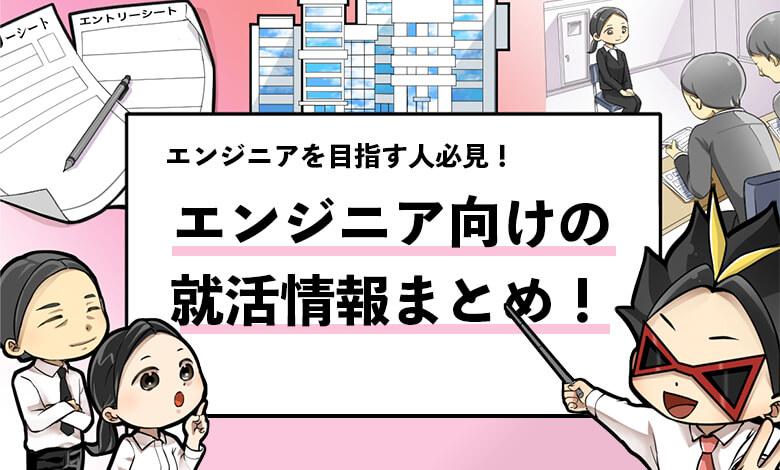 f:id:syukatsu_man:20210518225435j:plain