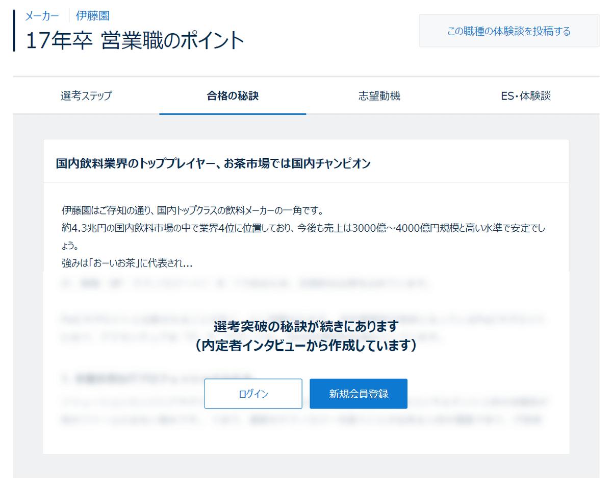 f:id:syukatsu_man:20210521155345p:plain
