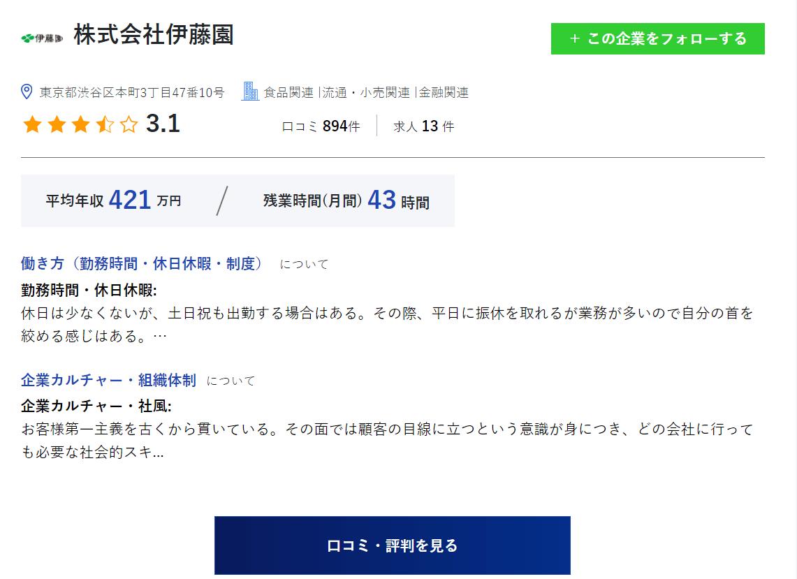 f:id:syukatsu_man:20210521160114p:plain