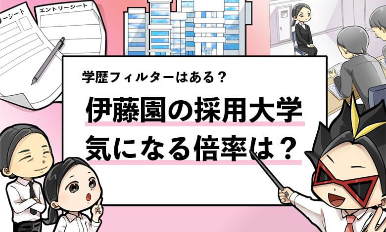 f:id:syukatsu_man:20210521161914j:plain