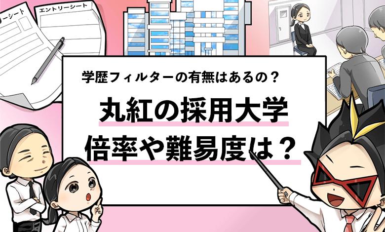 f:id:syukatsu_man:20210603122613p:plain