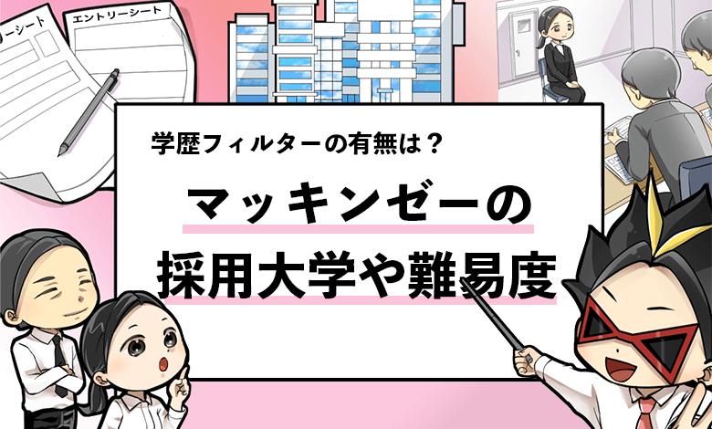 f:id:syukatsu_man:20210608223213p:plain