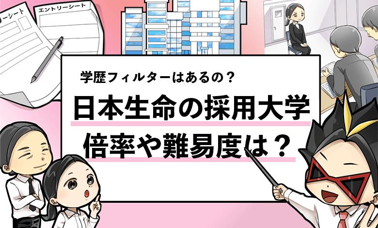 f:id:syukatsu_man:20210608223217p:plain