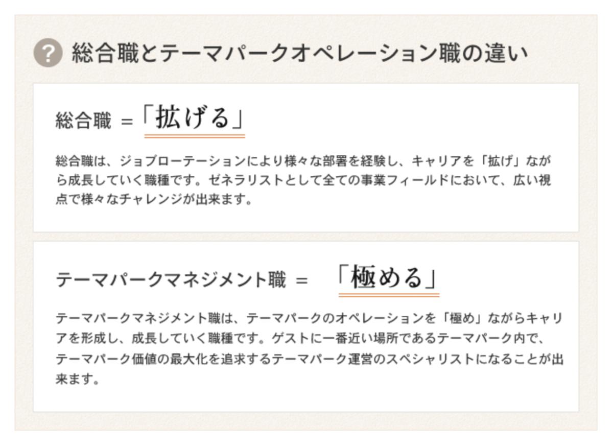 f:id:syukatsu_man:20210609135312p:plain