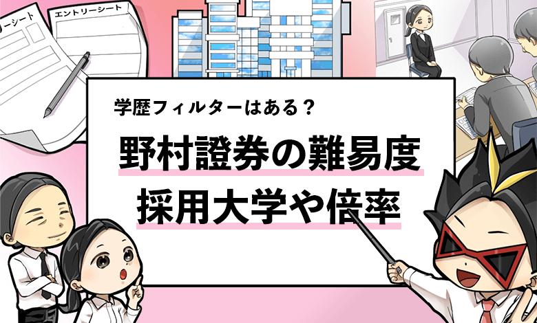 f:id:syukatsu_man:20210609150315p:plain